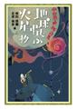 中山忠直SF詩集 地球を弔ふ・火星 抄