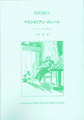 『マクシミリアン・エレール』ROM叢書13