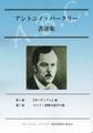 『アントニイ・バークリー書評集』vol.7