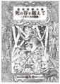 怪奇冒険小説 死の谷を越えて ―イキトスの怪塔―