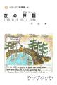 『夜の挿話(エピソード)』イタリア文藝叢書‐4