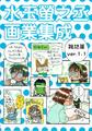 水玉螢之丞画業集成【雑誌篇ver1.1】