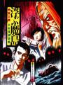 浮ぶ魔島 ― 甲賀三郎 少年探偵遊戯 ―