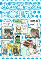 水玉螢之丞画業集成【雑誌篇】