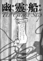 幽霊船 ―今日泊亜蘭翻訳怪奇小説コレクション―
