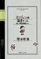 ヨコジュンの読書ノート