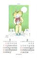 楢喜八2018年猫のカレンダー