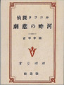 『名探偵ルコック 河畔の悲劇』湘南探偵倶楽部叢書52