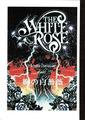 『胸の白薔薇』