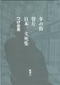 『風信8冬の街 骨片 日本三文死集』つげ忠男