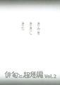 俳句と超短編vol.2