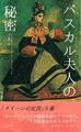 『パスカル夫人の秘密』ヒラヤマ探偵文庫03