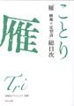 Tri 短歌史プロジェクト別冊 ことり「雁 映像+定型詩」総目次