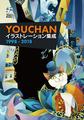 YOUCHANイラストレーション集成 1998-2018