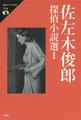 『佐左木俊郎探偵小説選Ⅰ』論創ミステリ叢書 124