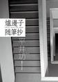 爐邊子随筆抄(ろぺす ずいひつしょう)