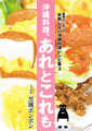 沖縄料理、あれとこれも