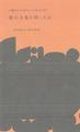 署名本『漱石全集を買った日』