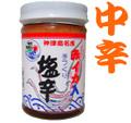 赤イカ入り塩辛(中辛) 【神津島 丸金商店】 赤いか