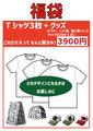 大特価福袋(Tシャツ3枚+グッズ1点)