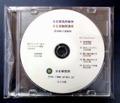 SE波動開運術DVDセット