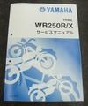 ヤマハ純正 サービスマニュアル WR250R/X