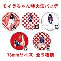 モイラちゃん特大缶バッヂ 全5種類