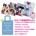 2017年夏コミ&コスホリ新刊セット(ノベルティ付き)