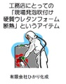 工務店にとっての 「現場発泡吹付け 硬質ウレタンフォーム 断熱」というアイテム