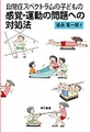 『自閉スペクトラム症の感覚と運動の問題への対応・2day』【大阪会場】振込期限H29年5月24日(水)』