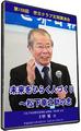 【タイトル】2014/12/16 第158回 「未来をひらく人づくり~松下幸之助の志」