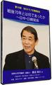 【タイトル】2016/02/24 第165回 「戦後70 年とは何であったか~日中・日韓関係」