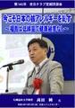 【タイトル】2012/10/18 第145回 今こそ日本の核アレルギーを糾す~福島は低線量で健康被害なし~ 高田 純氏(札幌医科大学教授)