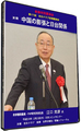 【タイトル】2017/2/23 第171回 「中国の膨張と日台関係」