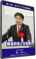 【タイトル】2014/04/17 第154回 「離島防衛と自衛隊」