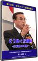 【タイトル】2014/08/19 第156回 「どう動く北朝鮮―日米韓中の思惑」