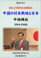 【タイトル】2007/9/19 第116回 中国の対米戦略と日本  中西 輝政 京都大学教授