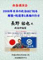 【タイトル】2008/2/28 第118回 2008年日本の政治はどうなる ー解散・総選挙と再編の行方 長野 祐也 政治評論家