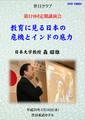 【タイトル】2008/4/16 第119回 教育に見る日本の危機とインドの底力 森 昭雄 日本大学教授