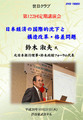 【タイトル】2008/10/21 第122回 日本経済の国際的沈下と構造改革・ 格差問題  鈴木 淑夫 鈴木政経フォーラム代表