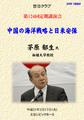 【タイトル】2009/2/17 第124回 中国の海洋戦略と日米安保 茅原 郁生 拓殖大学教授