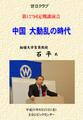 【タイトル】2009/8/21 第127回 中国大動乱の時代 石 平 拓殖大学客員教授