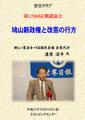 【タイトル】2009/10/16 第128回 鳩山新政権と改憲の行方 清原 淳平 新しい憲法をつくる国民会議代表代行