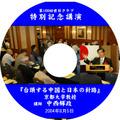 【タイトル】第100回 台頭する中国と日本の針路 2004/8/5 中西輝政 京都大学教授