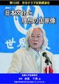 【タイトル】2010/8/24 第133回 日本文化と理想の国家像 井尻 千男 拓殖大学名誉教授
