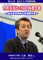 【タイトル】2011/6/14 第137回 市民自治という名の共産主義 八木 秀次 高崎経済大学教授