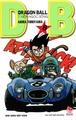 ドラゴンボール 8巻 ベトナム語/DRAGON BALL (Tập 8)