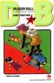 ドラゴンボール 21巻 ベトナム語/DRAGON BALL (Tập 21)