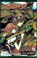 TSUBASA 1巻 ベトナム語 /TSUBASA (Tập 1)