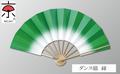 ダンス扇子 ・緑 9寸5分 白竹骨